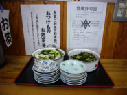 <center>お漬物(サービス品)<br>Pickles(Please help yourself.)</center>